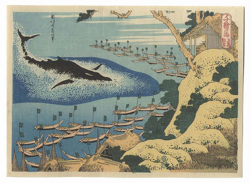 Whaling off the Goto Islands by Hokusai (1760 - 1849)