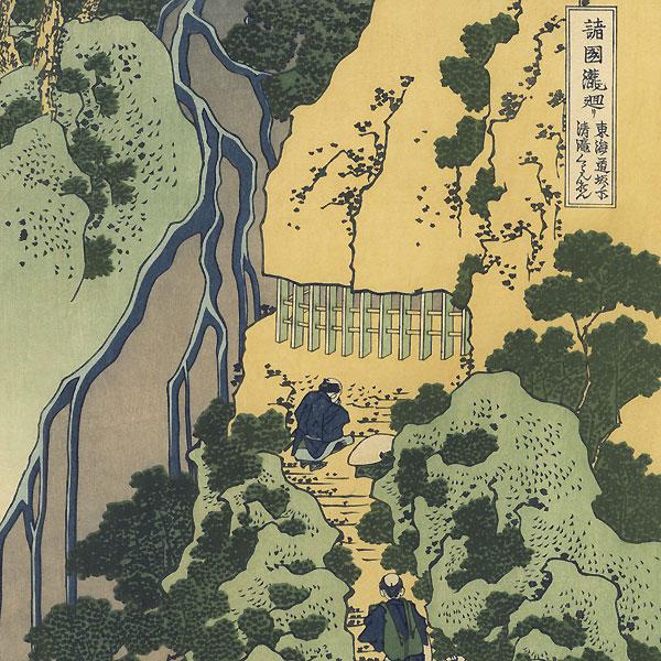 Kiyo Waterfall by the Kannon Shrine at Sakanoshita, Tokaido Road  by Hokusai (1760 - 1849)
