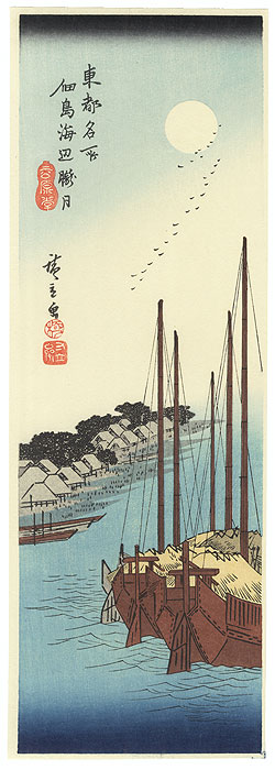 Misty Moonlight on the Sea at Tsukuda Island by Hiroshige (1797 - 1858)