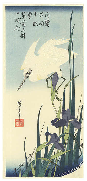 White Heron and Iris by Hiroshige (1797 - 1858)