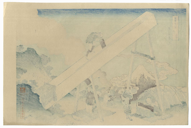 Woodcutters in the Totomi Mountains by Hokusai (1760 - 1849)