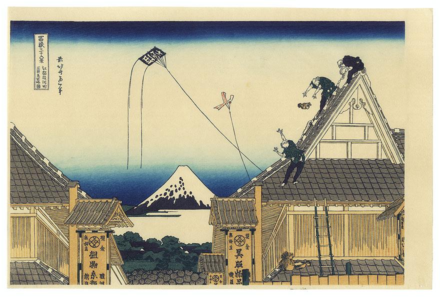 Fine Old Reprint Clearance! A Fuji Arts Value by Hokusai (1760 - 1849)