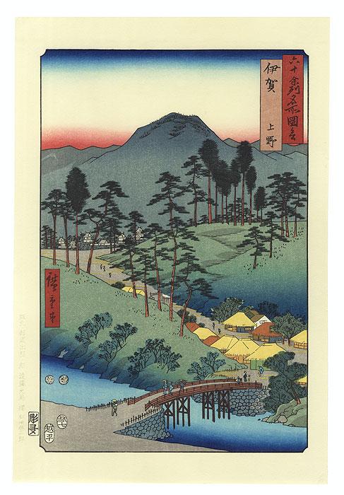 Iga Province, Ueno by Hiroshige (1797 - 1858)