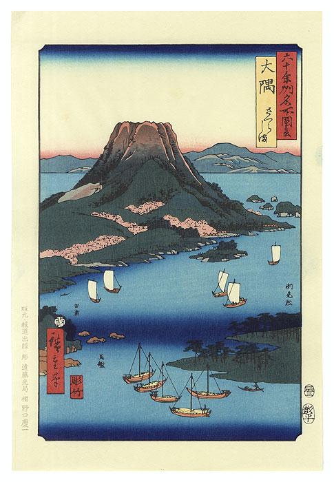 Osumi Province, Sakura shima by Hiroshige (1797 - 1858)