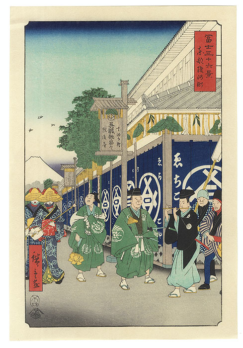 The Suruga District in the Eastern Capital by Hiroshige (1797 - 1858)