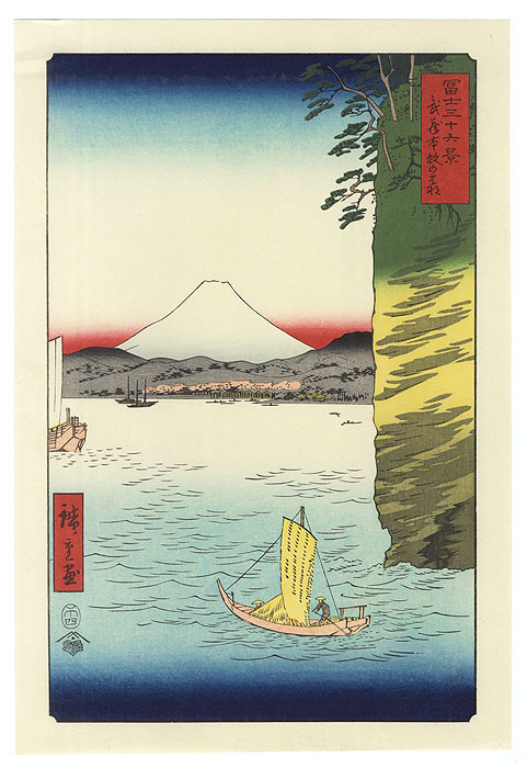 Cherry Blossoms at Hommoku in Musashi Province by Hiroshige (1797 - 1858)