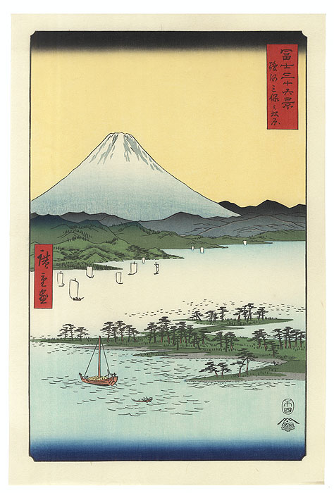 The Pine Forest of Mio in Suruga Province by Hiroshige (1797 - 1858)