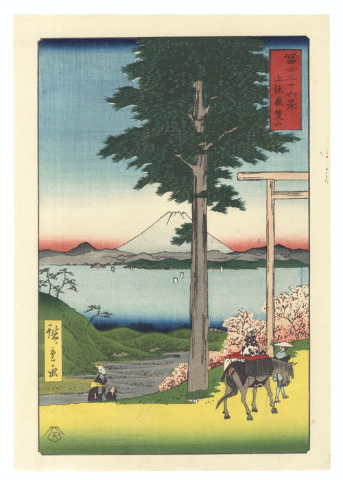 Mt. Rokuso in Kazusa Province by Hiroshige (1797 - 1858)