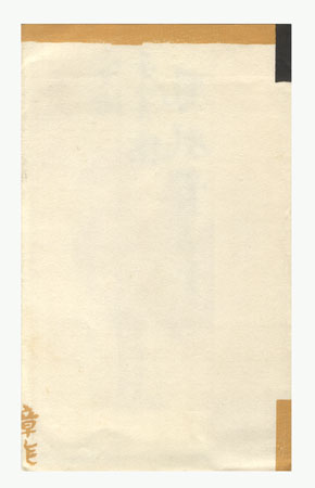 Ultimate Clearance - $14.50! by Tokuriki (1902 - 1999)
