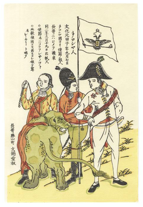 Russians by Edo era artist (unsigned)