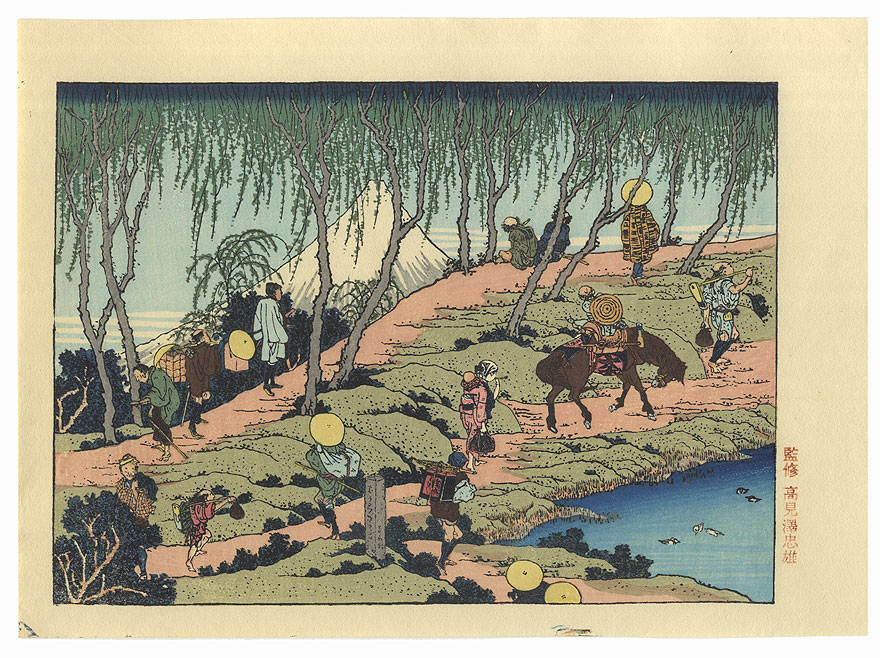 Mt. Fuji over a Willow Bank by Hokusai (1760 - 1849)