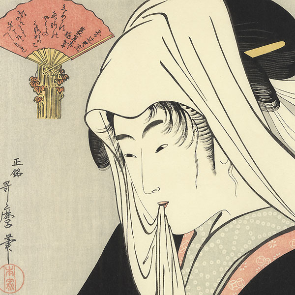 Love for a Street-walker by Utamaro (1750 - 1806)
