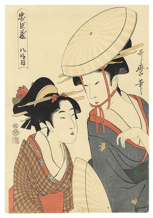 47 Ronin, Act 8: The Bridal Journey (Michiyuki) by Utamaro (1750 - 1806)