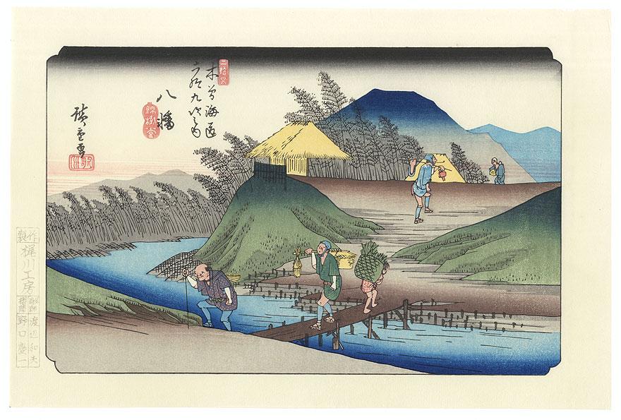 Yawata, Station 25 by Hiroshige (1797 - 1858)