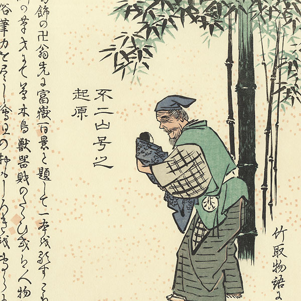 Introduction to Views of Mt. Fuji by Hiroshige (1797 - 1858)