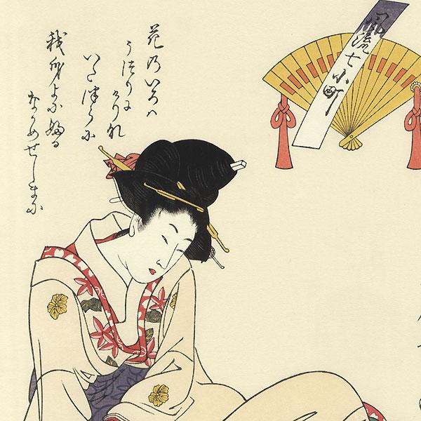 Courtesan Reading by Utamaro (1750 - 1806)