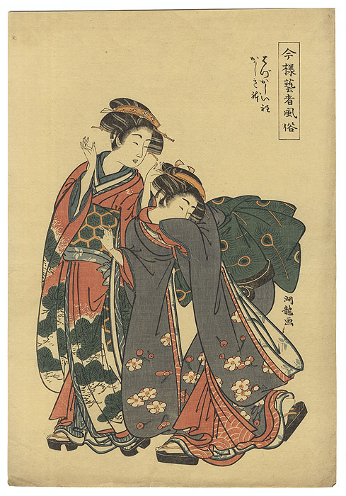 Drastic Price Reduction Moved to Clearance, Act Fast! by Koryusai (1735 - 1790)