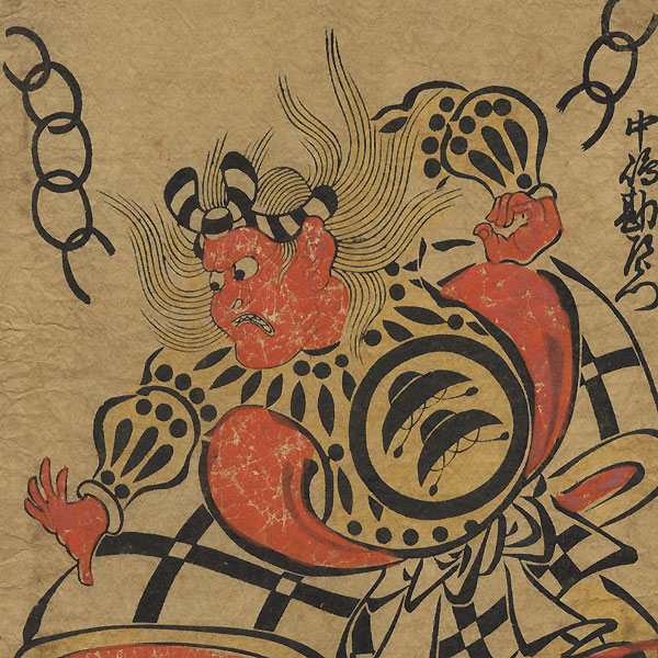 Drastic Price Reduction Moved to Clearance, Act Fast! by Kiyomasu I (active circa 1696 - 1716)