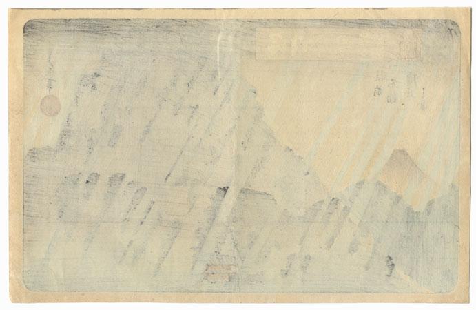 Night Rain at Oyama  by Toyokuni II (1777 - 1835)