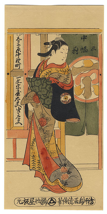Fine Old Reprint Clearance! A Fuji Arts Value by Kiyonobu II (active circa 1720 - 1760)