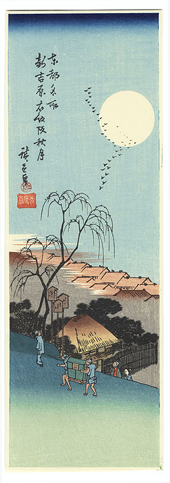 Autumn Moon at Emonzaka in the New Yoshiwara  by Hiroshige (1797 - 1858)