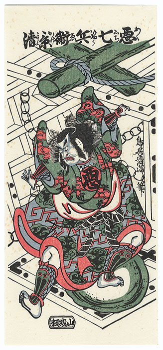 Offered in the Fuji Arts Clearance - only $24.99! by Kiyomitsu (1735 - 1785)
