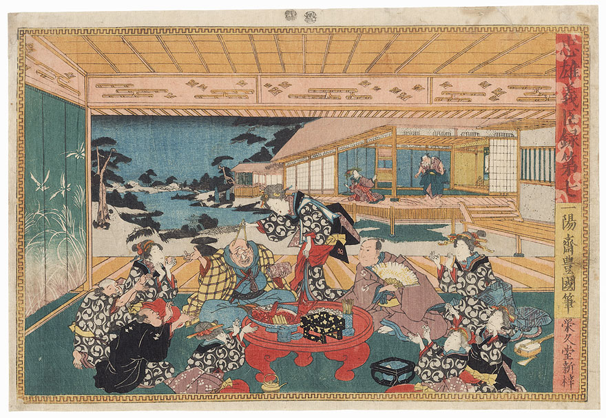The 47 Ronin, Act 7: The Ichiriki Teahouse in Gion by Toyokuni III/Kunisada (1786 - 1864)