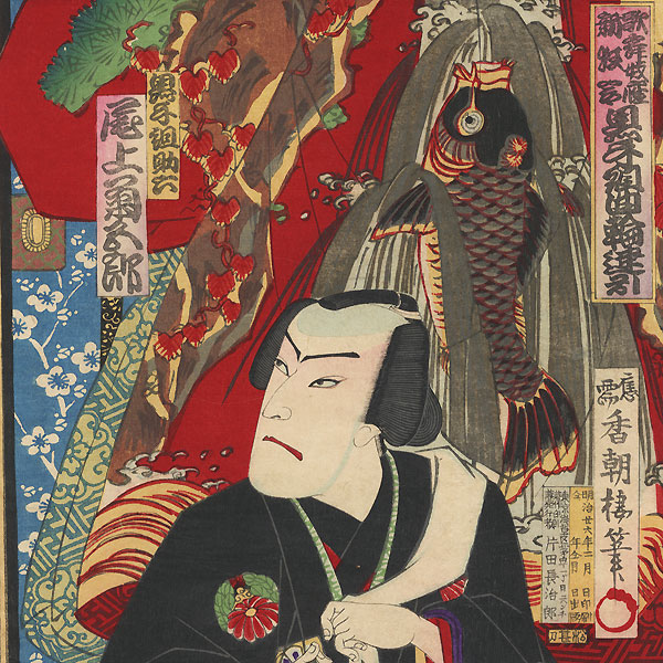 Disagreement in Private Quarters, 1893 by Kunisada III (1848 - 1920)
