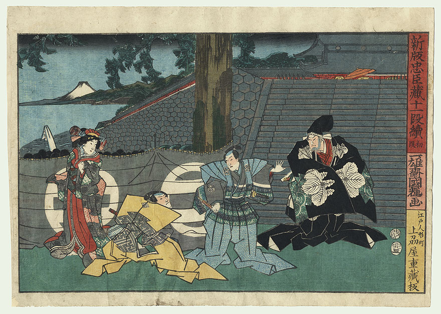 The 47 Ronin, Act 1: Tsurugaoka Hachiman Shrine: The Helmet Inspection by Kuniteru (active circa 1820 - 1860)