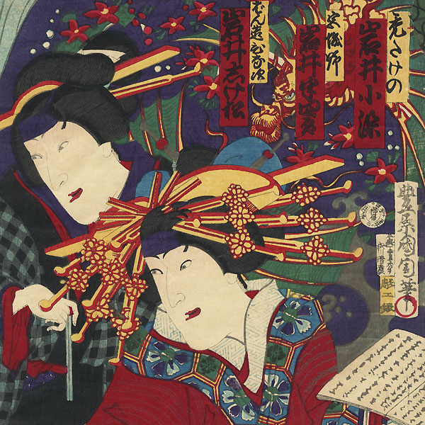 In a Beauty's Private Quarters by Kunichika (1835 - 1900)