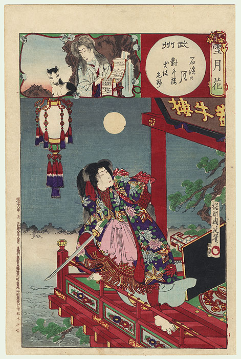 Bushu, Moon over Ishiyama, Taigyu Tower, Inuzaka Shino, No. 40  by Chikanobu (1838 - 1912)