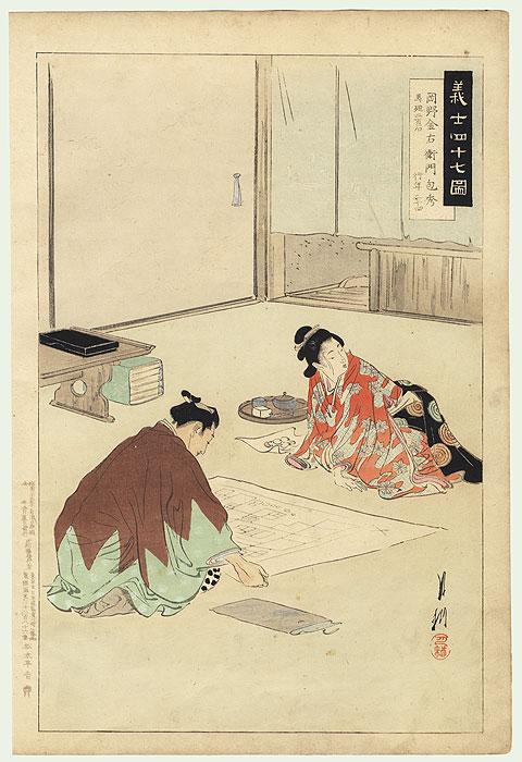 Okano Kinemon Kanehide by Gekko (1859 - 1920)