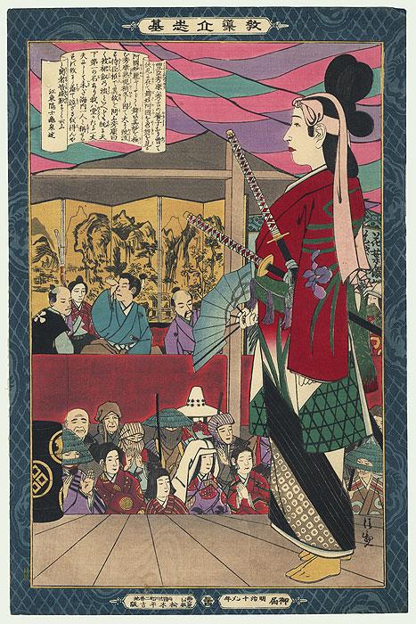 Beauty Performing Dressed as a Samurai by Kiyochika (1847 - 1915)