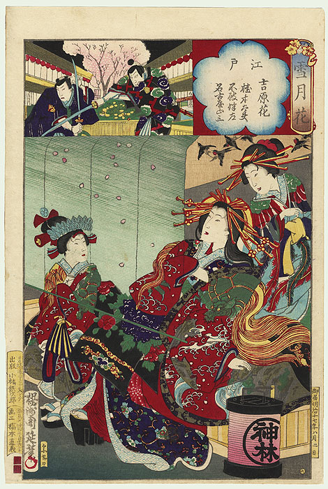 Edo, Flowers of Yoshiwara, the Courtesan Katsuragi, Fuwa Banzaemon and Nagoya Sanza. No. 6 by Chikanobu (1838 - 1912)