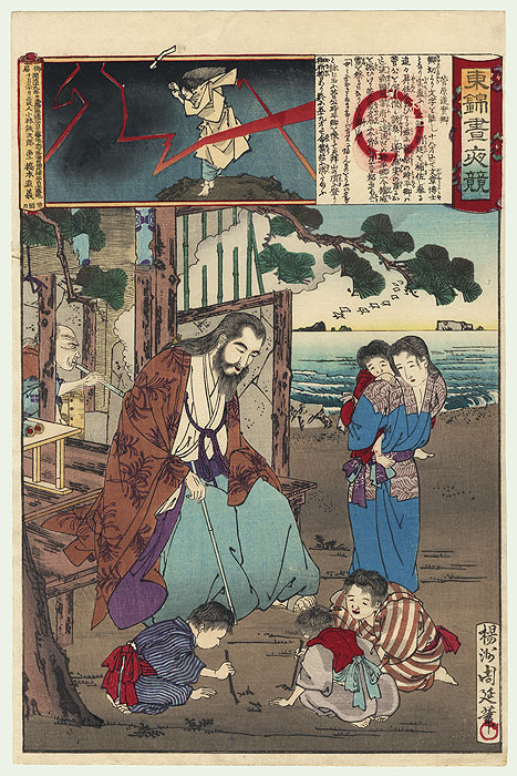 Lord Sugawara Michizane, No. 48 by Chikanobu (1838 - 1912)