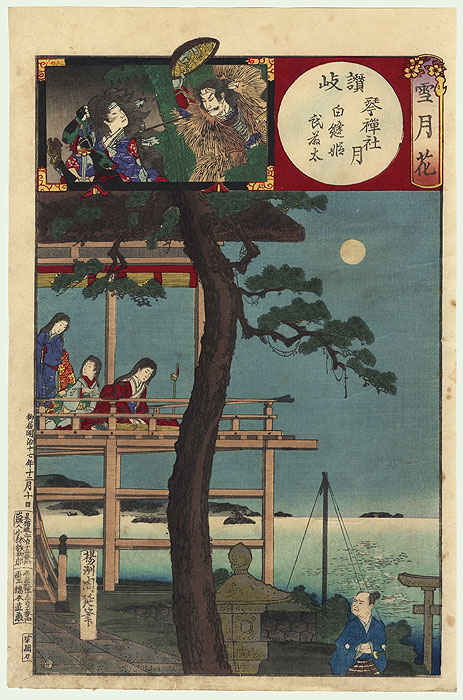 Sanuki, Moon over Kotohiki Shrine, Princess Shiranui and Butoda, No. 22 by Chikanobu (1838 - 1912)