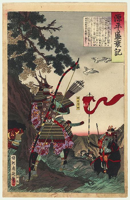 Kajiwara Kagetoki by Chikanobu (1838 - 1912)