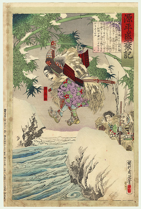Yoshitsune Crossing a River by Chikanobu (1838 - 1912)