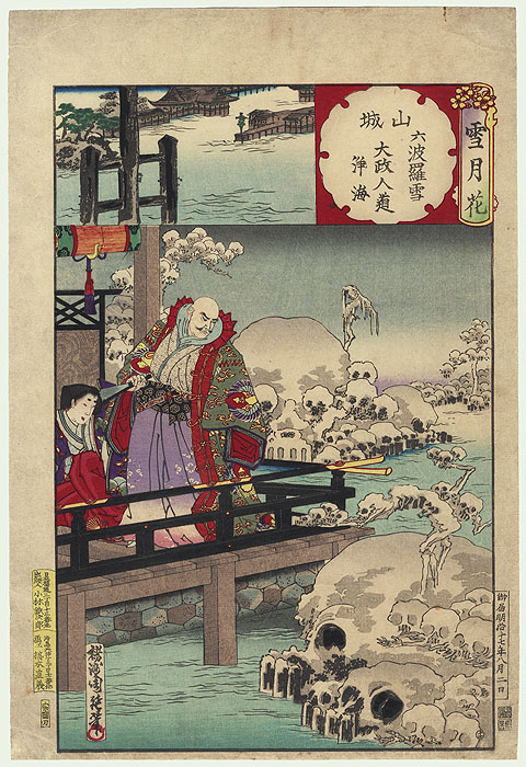 Yamashiro, Snow at Rokuhara, Prime Minister Monk Jokai, No. 14  by Chikanobu (1838 - 1912)