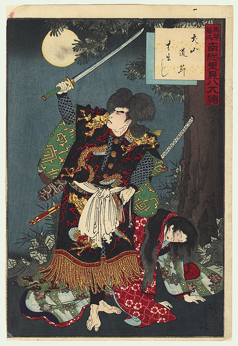 The Eight Dog Heroes of the Satomi Clan of Nanso by Chikanobu (1838 - 1912)