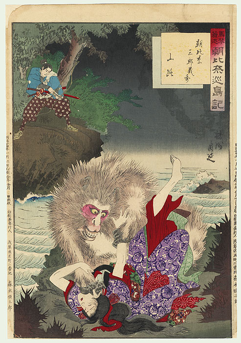 Asahina's Travels by Chikanobu (1838 - 1912)
