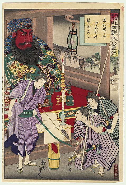 A Record of Beautiful Young Men of Recent Times by Chikanobu (1838 - 1912)