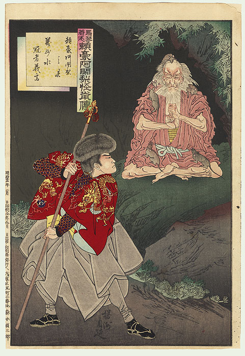 Priest Raigo's Mysterious Rat by Chikanobu (1838 - 1912)