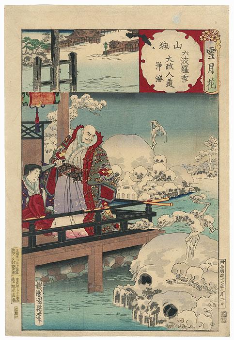 Yamashiro, Snow at Rokuhara, Prime Minister Monk Jokai, No. 14  by Chikanobu (1838 - 1912)