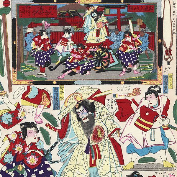 Sugawara Denju Tenarai Kagami Paper Model Set by Kunisada III (1848 - 1920)