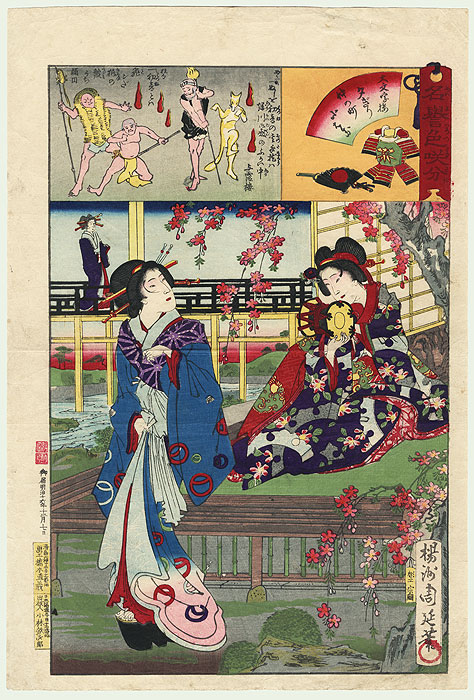 Yugiri of Daimonji-ro, 1883 by Chikanobu (1838 - 1912)
