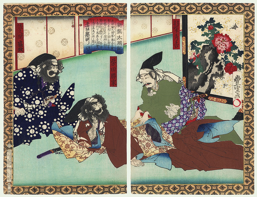 The Patience of Hideyoshi, 1883 by Toyonobu (1859 - 1886)