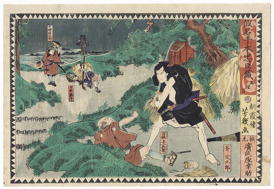 The 47 Ronin, Act 5: The Yamazaki Highway, 1868 by Yoshiiku (1833 - 1904)