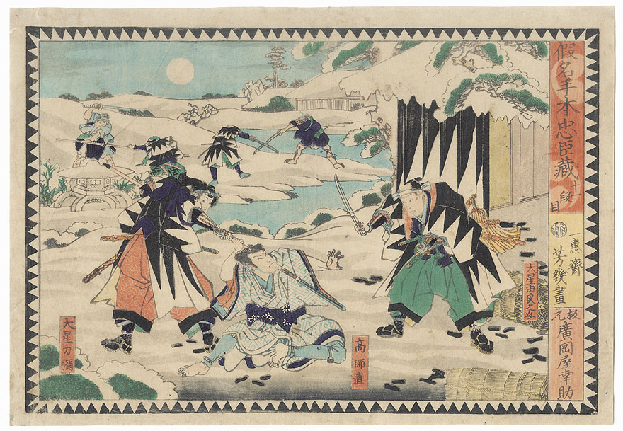 The 47 Ronin, Act 11: The Discovery of Moronao, 1868 by Yoshiiku (1833 - 1904)