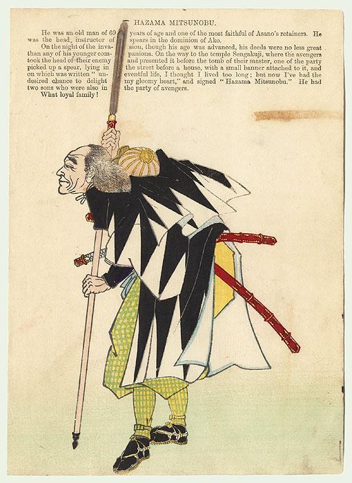 Hazama Mitsunobu by Yoshitora (active circa 1840 - 1880)